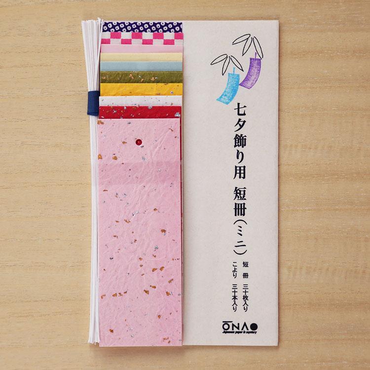 七夕飾り用 短冊 ミニ