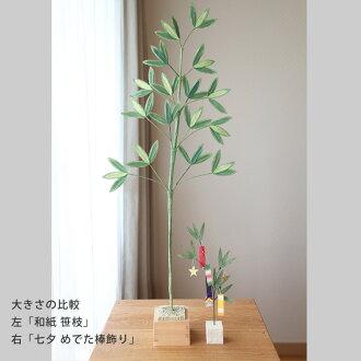 七夕めでた棒飾りと和紙笹枝との比較