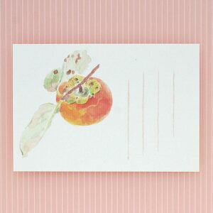 季節の絵はがき[秋]柿