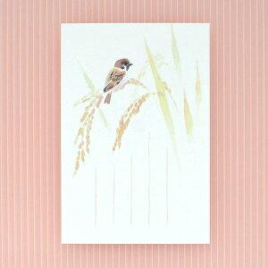 季節の絵はがき[秋]稲すずめ