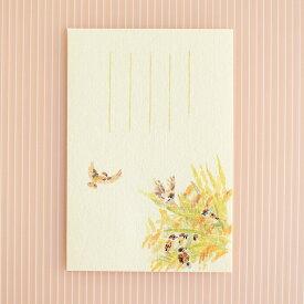 季節のはがき[秋]稲穂に雀