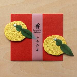 かほりふみの友 柚子