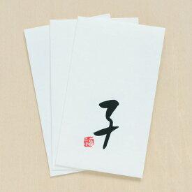 2020年 子年えと字ぽち袋 子(3枚入)
