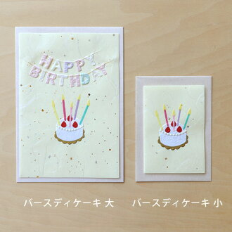 和紙クラフトカード・大バースディケーキ