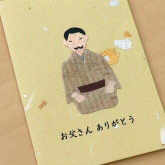 和紙クラフトカード・小お父さんありがとう