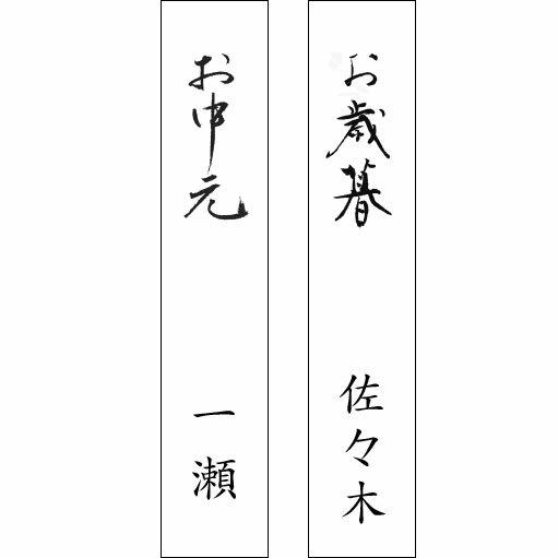 和紙 短冊のし紙 + お名前印刷