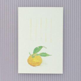 季節のはがき[冬]柚子