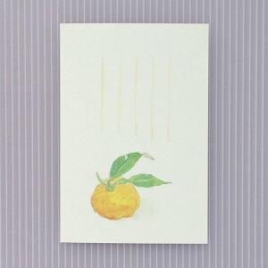 季節の絵はがき[冬]柚子