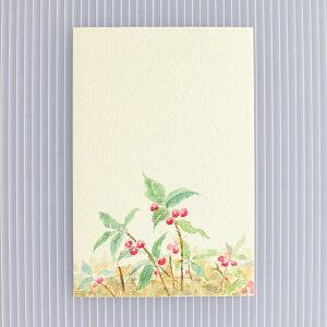 季節の絵はがき[冬]藪柑子(やぶこうじ)
