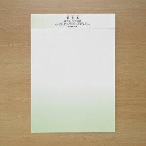 肌吉ぼかし便箋 B5 うす緑色