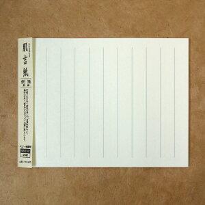 肌吉便箋縦書き三つ折 罫線