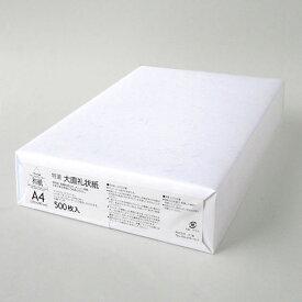 特漉 大直礼状紙 A4(500枚入)和紙のコピー用紙・プリンター用紙<業務用>