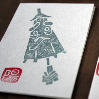 はんこカード