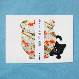 友禅カード金魚鉢_黒猫