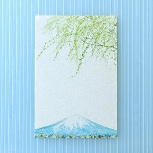 季節の絵はがき[端午・初夏]富士とやなぎ