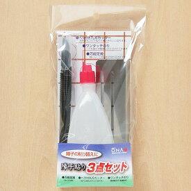 障子貼り3点セット(カッター・障子のり・ガイド)(012502)