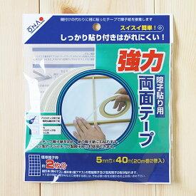 障子貼り用強力両面テープ(障子紙2枚分)