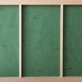 インテリア障子紙カラー和紙 深緑(O-2)[美濃判サイズ]【幅28cm×長さ3m】(006181)
