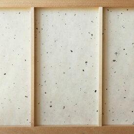 インテリア障子紙カラー和紙<楮皮入>生成(T-501)[美濃判サイズ]【幅28cm×長さ94cm 2枚入】(006204)
