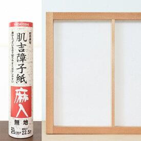 肌吉障子紙 麻入り無地 半紙判【幅25cm x 22.5m巻】(007751)