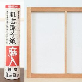 肌吉障子紙 麻入り 無地美濃判【幅28cm x 18.8m巻】(004996)