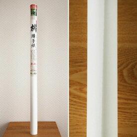 楮 障子紙無地 白(KZ-01)【幅94cm×長さ4.3m】(013479)