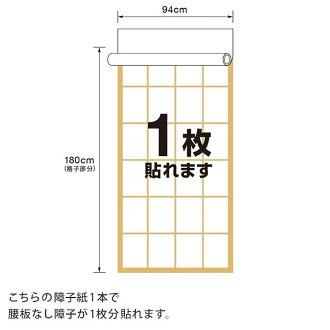 プラスチック障子紙無地(1枚用)