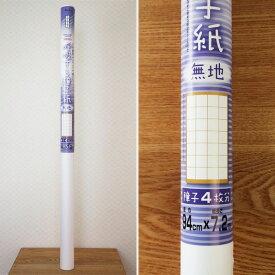 呼吸する障子紙無地 白【幅94cm×長さ7.2m】(014346)