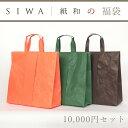 2020 SIWA 福袋 10,000円セット