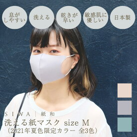 SIWA 洗える紙マスク M(2021年夏色限定カラー全3色)