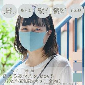 SIWA 洗える紙マスク S(2021年夏色限定カラー全3色)