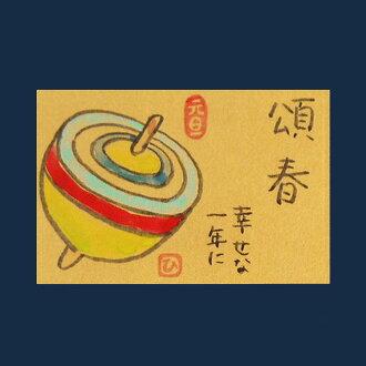 金色画仙はがき(10枚入り)