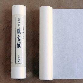 肌吉巻紙 3m
