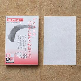 葉書サイズ熱ピタ和紙 100枚入(にじみの少ないタイプ)
