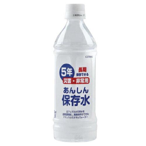 あんしん保存水500ml×24本