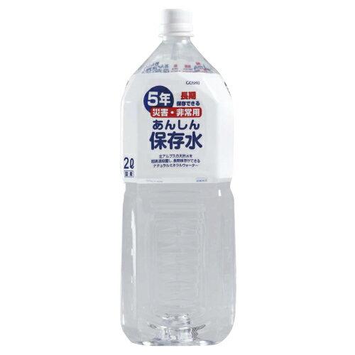 あんしん保存水2リットル×6本