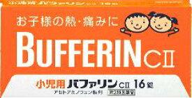 【今だけ数量限定・超特価品】小児用バファリンCII 16錠【第2類医薬品】