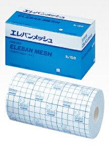 エレバンメッシュ No.150 15cm×10m 1巻