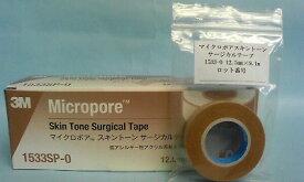 【お求めやすい1巻とテープカッターのセットです】3M マイクロポア スキントーン サージカルテープ 1533-0 バラ1巻+サージカルテープカッター (きるる)