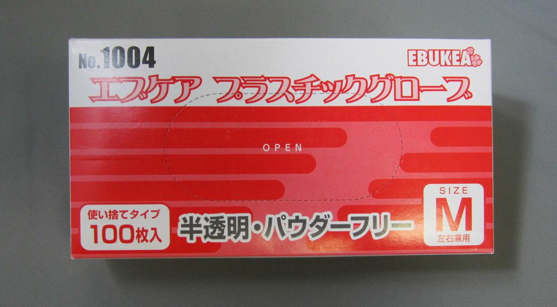 エブケア プラスチックグローブ No.1004 箱 パウダーフリー(粉無) 100枚×1箱