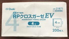 【超特価品!】RPクロスガーゼEV 4号25cm×25cm 4折 200枚
