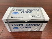 医療用スクエアサージカルマスクC-165サイズ165mm×90mm50枚入ホワイト