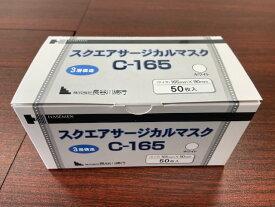 【ポイント10倍】医療用 スクエアサージカルマスクC-165サイズ 165mm×90mm 50枚入 ホワイト