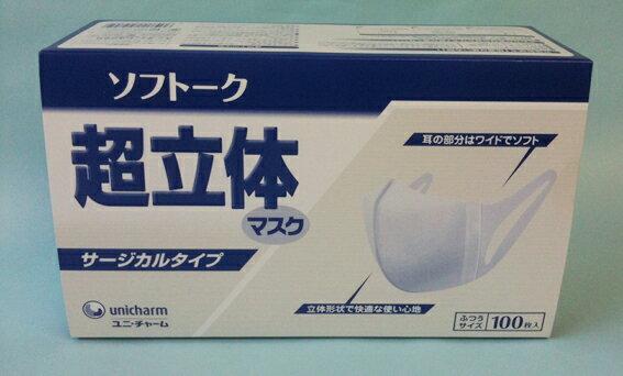 【数量限定特価!】【ユニチャーム】ソフトーク 超立体マスク サージカルタイプ 100枚入