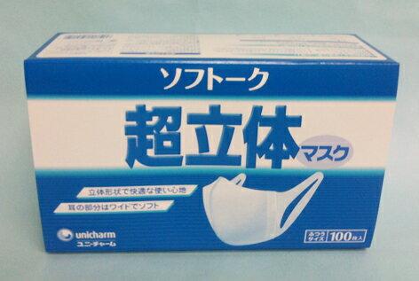【数量限定特価!】【ユニチャーム】ソフトーク 超立体マスク ふつうサイズ 100枚入