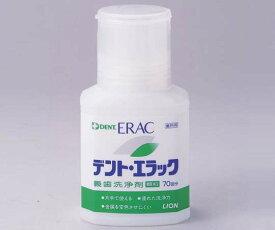 義歯洗浄剤 (エラック)内容量175g(約70回分:顆粒)