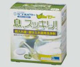 入れ歯洗浄剤(息、スッキリ!)1箱(48錠入)
