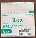 滅菌ホスピタルガーゼ RS8-230cm×30cm 8ツ折 2枚入(50袋)
