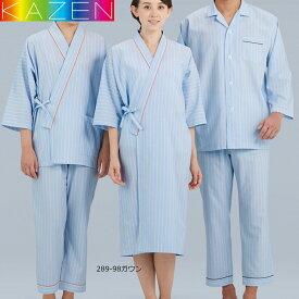 患者衣 カゼン ガウン 289-98 ブルー ストライプ 検診 入院 ドック パジャマ レディース メンズ
