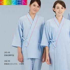 患者衣 カゼン 甚平型 上衣 285-98 ブルー ストライプ ペイシェントウェア 入院 ドック パジャマ レディース メンズ